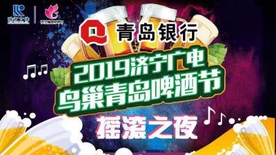 """【回放】""""青岛银行""""2019济宁广电鸟巢青岛啤酒节""""摇滚之夜"""""""