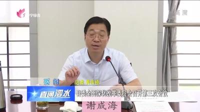 泗水:县委全面深化改革委员会召开第三次会议