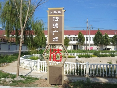 金乡县卜集镇法治文化广场增添普法新亮点