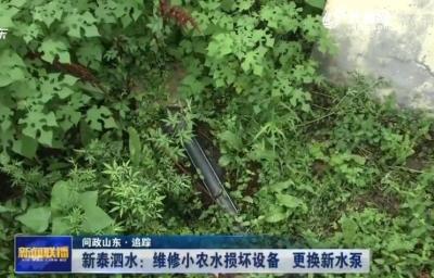 问政山东·追踪|泗水:维修小农水损坏设备 更换新水泵