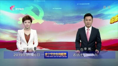 济宁党建新闻联播-20190826