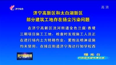 济宁高新区和太白湖新区部分建筑工地存在扬尘污染问题