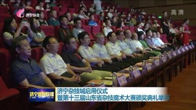 济宁杂技城启用仪式暨第十三届山东省杂技魔术大赛颁奖典礼举行