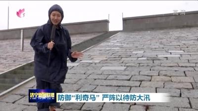 """防御""""利奇馬""""  濟寧各縣市區嚴陣以待防大汛"""