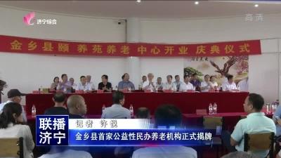 金乡县首家公益性民办养老机构正式揭牌