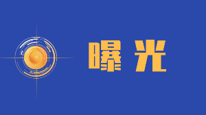 曝光台|济宁市排污许可制专项执法检查曝光2个典型案例