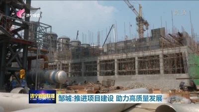 大干三季度 邹城:加快重点项目建设 推动高质量发展