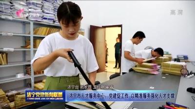 济宁市人才服务中心:党建促工作 以精准服务强化人才支撑