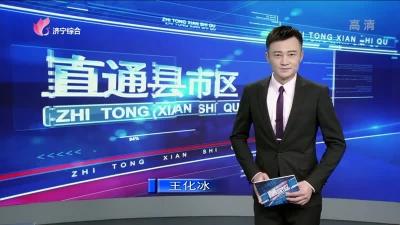 《直通县市区 —任城、经开》— 20190817