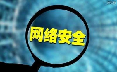兖州农商银行扎实开展网络安全专项治理极速快3活动