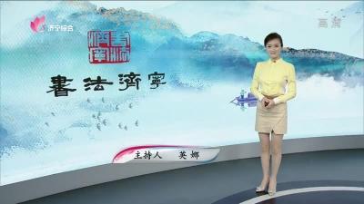 書法濟寧—20190808