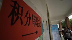 濟寧高新區進城務工隨遷子女積分公示,870名符合入學條件