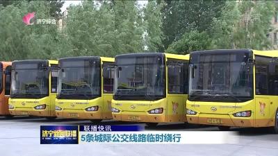 出行   今日起 这5条城际公交线路临时绕行