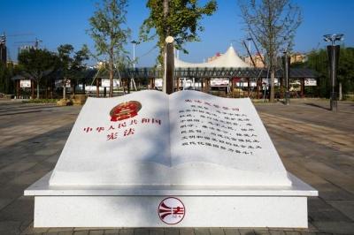 金乡:打造法德文化广场 开创法治文化阵地