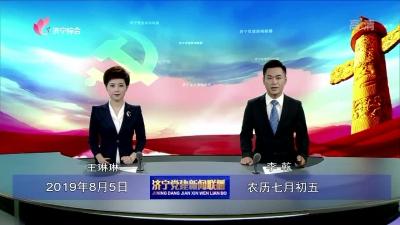 济宁党建新闻联播20190805