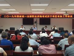 2019年法律职业资格考试工作会议召开 济宁准备好了