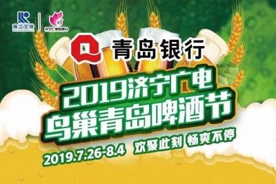 """【回放】""""青岛银行""""2019济宁广电鸟巢青岛啤酒节闭幕式"""