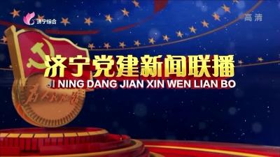 濟寧黨建新聞聯播20190812