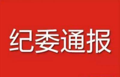 济宁市纪委通报3起扶贫领域形式主义官僚主义问题典型案例
