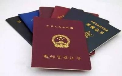 教師資格證已備好 嘉祥未來的老師們帶上身份證來領吧
