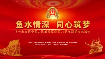 【回放】必威betway市慶祝中國人民解放軍建軍92周年雙擁文藝演出