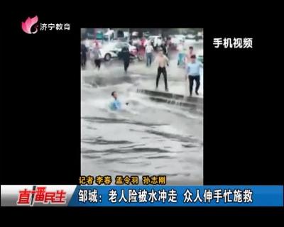 邹城:老人险被水冲走  众人伸手忙施救
