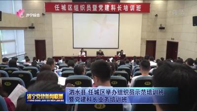泗水县、任城区举办组织员示范培训班暨党建科长业务培训班
