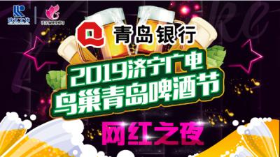 """【回放】""""青岛银行""""2019济宁广电鸟巢青岛啤酒节""""网红之夜"""""""