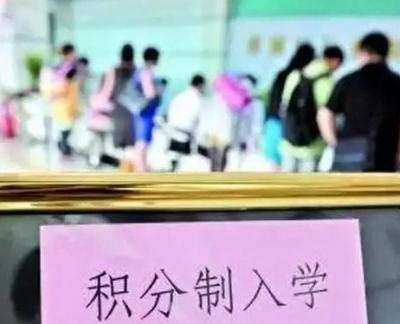 还剩243个学位!18日任城区城区小学第二轮学校志愿填报