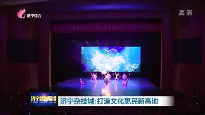 濟寧雜技城:打造文化惠民新高地