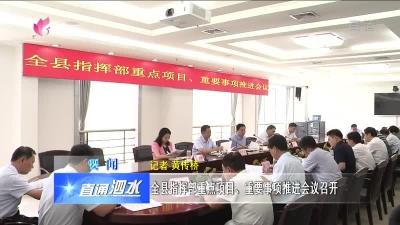 泗水:全县指挥部重点项目、重要事项推进会议召开