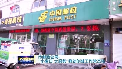 """市郵政公司:""""小窗口 大服務""""推動創城工作常態化"""