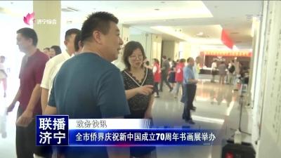 全市僑界慶祝新中國成立70周年書畫展舉辦