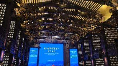 尼山世界儒学中心在曲阜成立  着力建设儒学高地