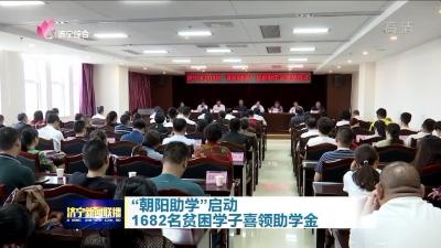 """""""朝陽助學""""啟動  1682名貧困學子喜領助學金"""