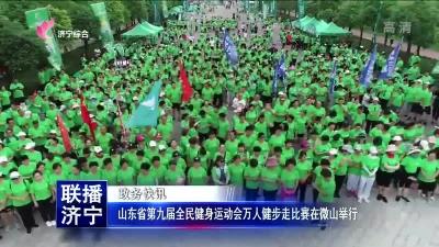 山东省第九届全民健身运动会万人健步走比赛在微山举行