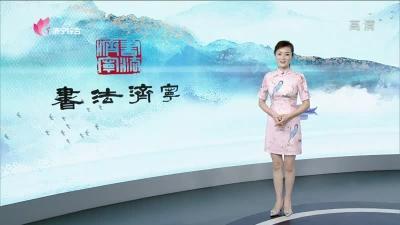 書法濟寧—20190801