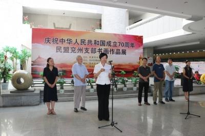 民盟兗州支部書畫作品展在兗州博物館開展