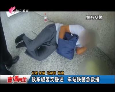 候车旅客突昏迷 车站铁警急救援