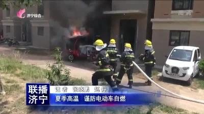夏季高温 谨防电动车自燃