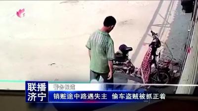 销赃途中路遇失主 偷车盗贼被抓正着