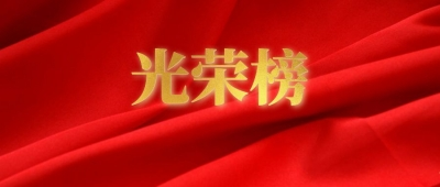 """点赞!济宁这些""""民政""""人,喜获全省民政系统先进荣誉"""