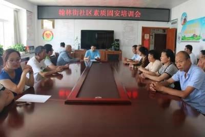 """古槐街道翰林街社區安委會開展""""素質固安""""宣講活動"""
