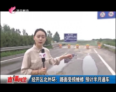 經開區北外環:路面受損維修 預計半月通車