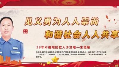 【第七届济宁市道德模范公益广告】29年不畏艰险救人于危难——朱恒顺