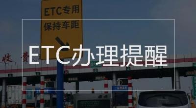 中国ETC服务平台上线 各种?#38469;?#26102;间……本周提醒相当丰富!