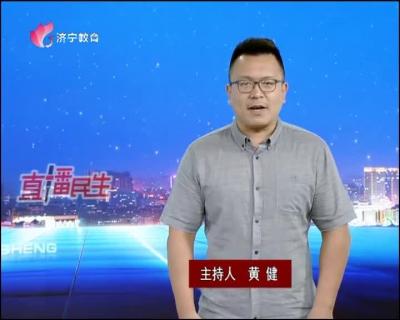 直播民生_20190813