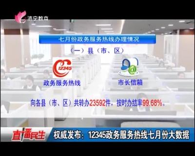 权威发布:12345政务热线七月份大数据