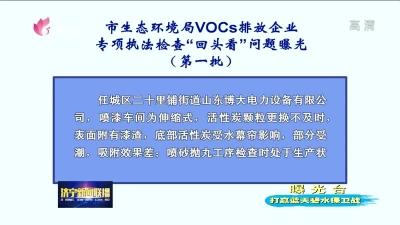 """济宁开展VOCs排放企业专项检查""""回头看""""  3家典型被曝光"""