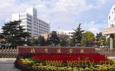 濟寧醫學院招聘25人,21個崗位招博士